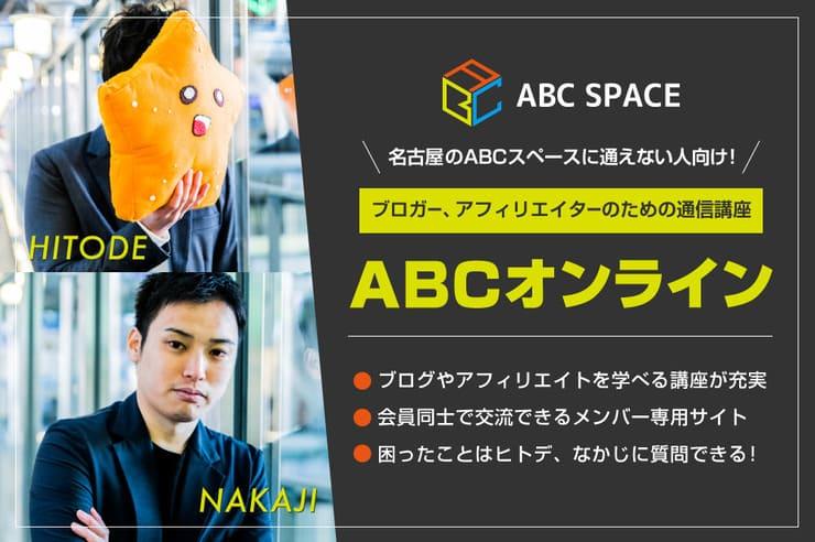 ABCオンライン公式トップ画像