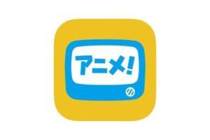 アニメ放題のロゴ