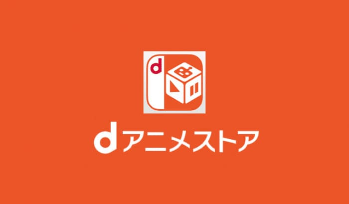 dアニメストアのロゴ