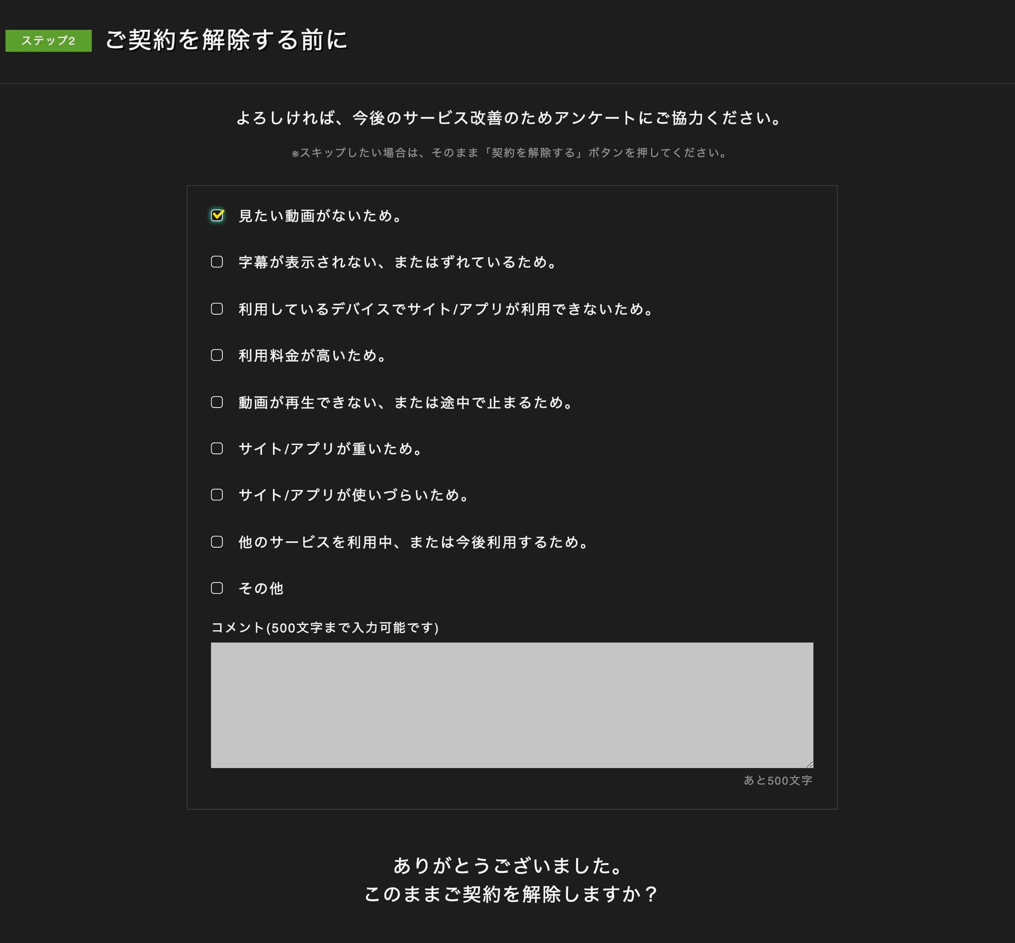 Huluの解約前のアンケート