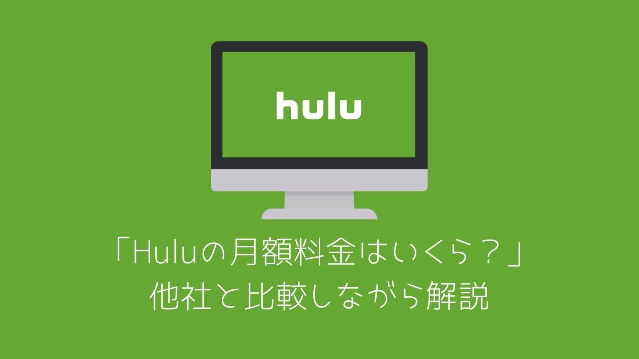 Huluの月額料金