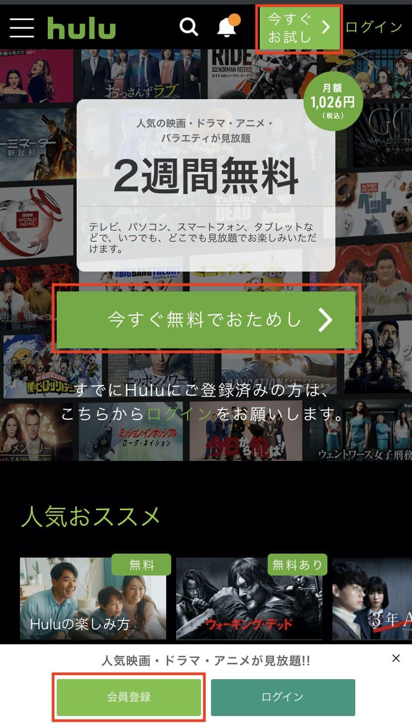Huluのスマホ版トップページ
