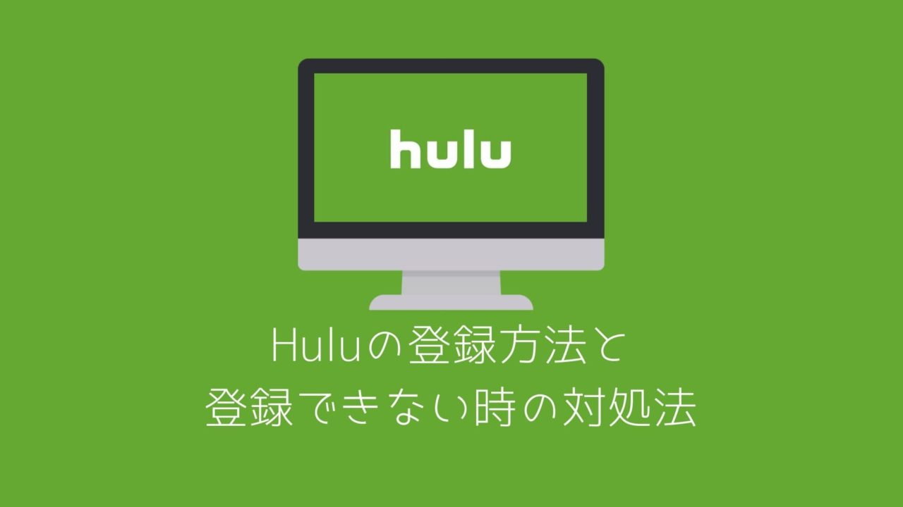 Huluの登録方法と登録できない時の対処法