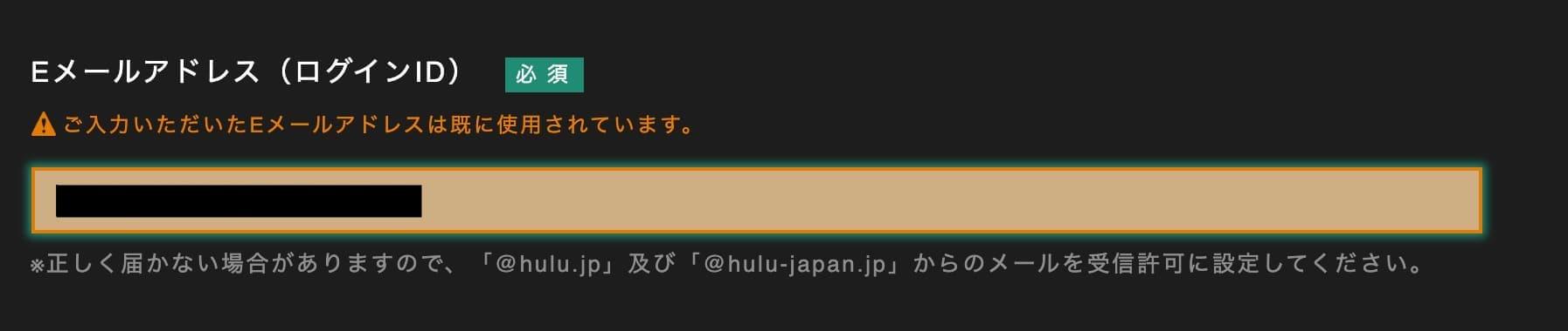 huluでこのメールアドレスは既に使用されていますと表示される
