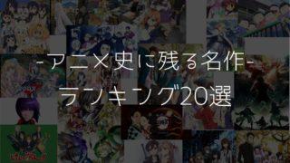アニメ史に残る名作ランキング20選