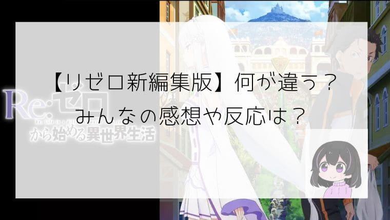 違い 版 新 リゼロ 編集