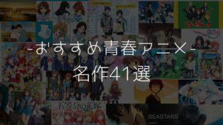 おすすめ青春アニメ41選
