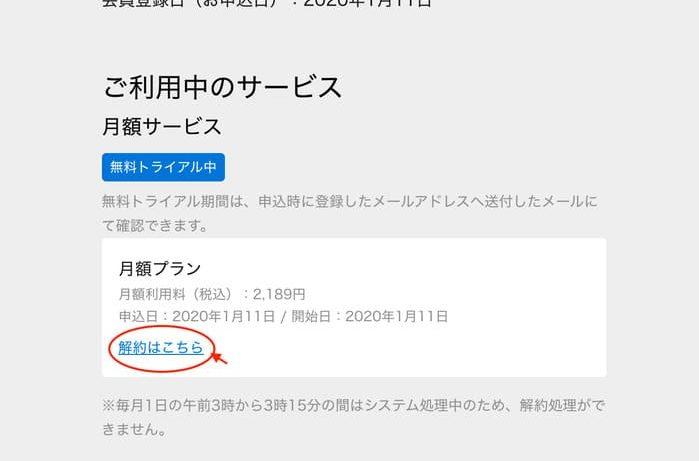 U-NEXTの契約内容の確認・変更画面
