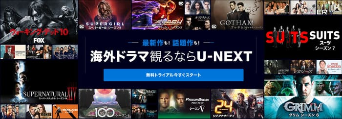 U-NEXTの海外ドラマトップ