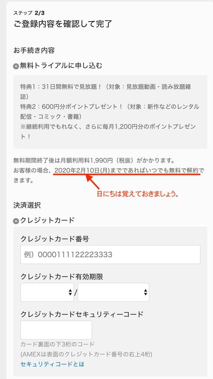 U-NEXTの登録ページ