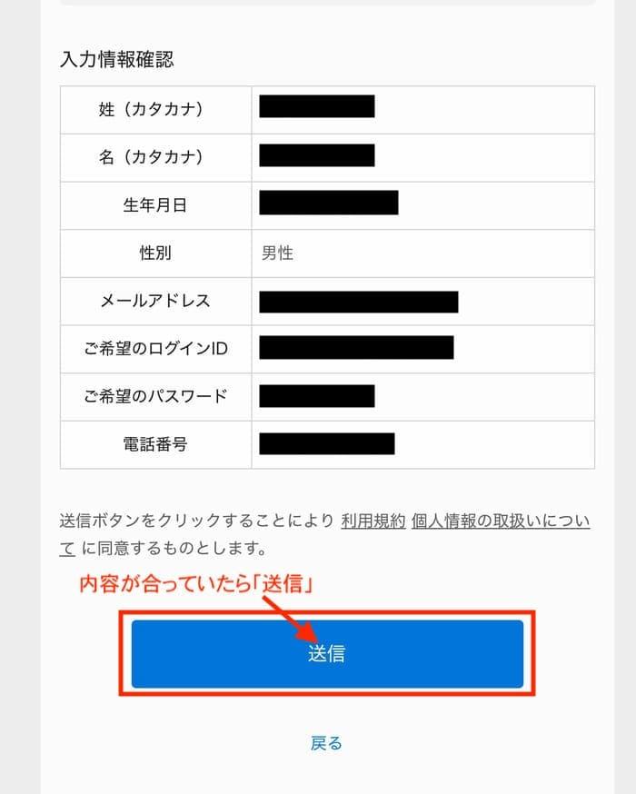 U-NEXTの登録内容の確認