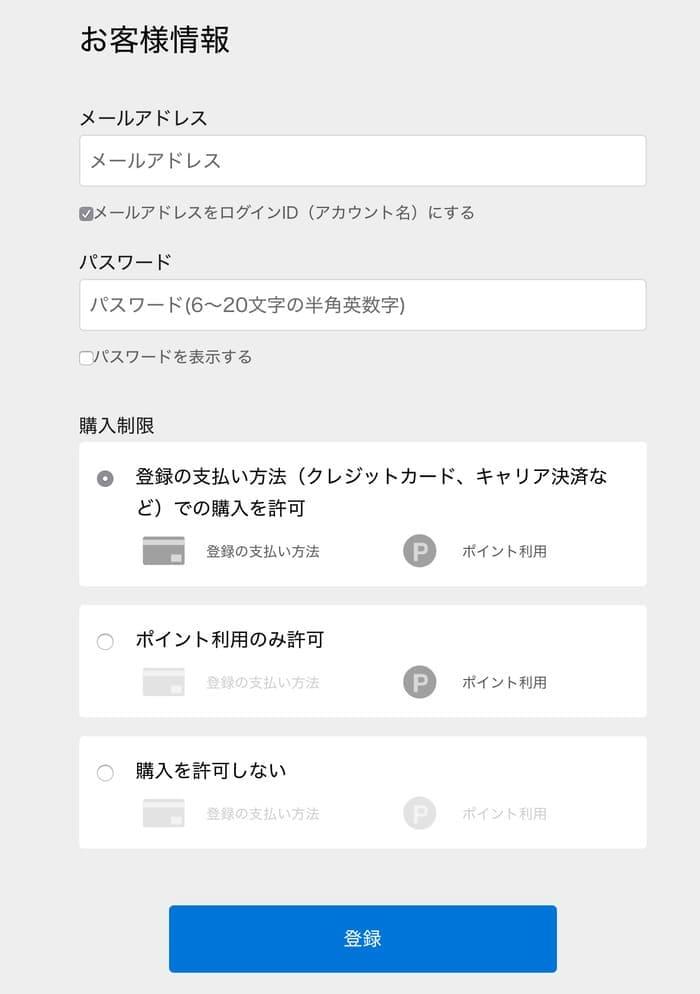 U-NEXTのアカウント追加画面
