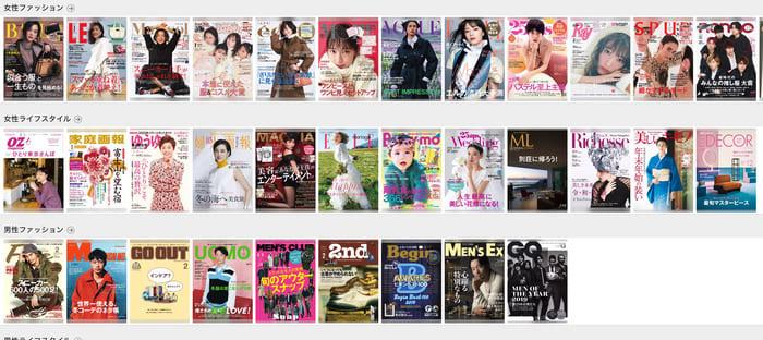 U-NEXTの雑誌のラインナップ