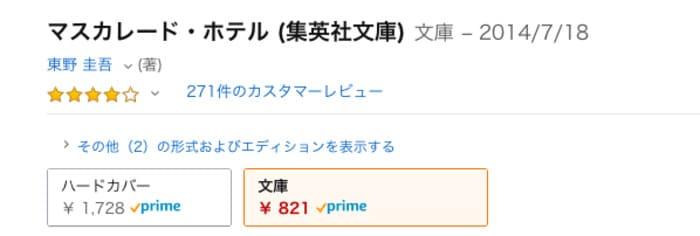 アマゾン購入画面