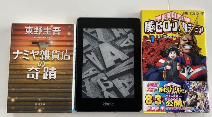 Kindleの大きさを比較