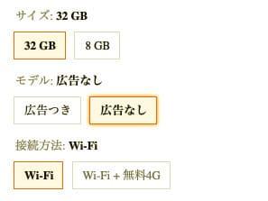 Kindle購入時のオプション
