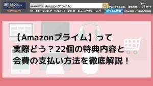 【Amazonプライム】実際、利点あるの?22個の特典内容や支払い方法を徹底解説