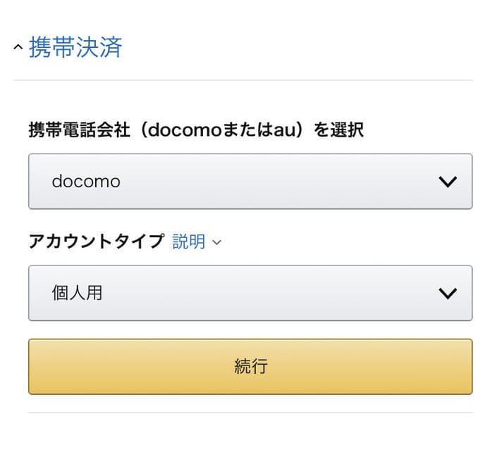 アマゾンプライム携帯決済の画面