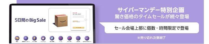 Amazonサイバーマンデーのセール