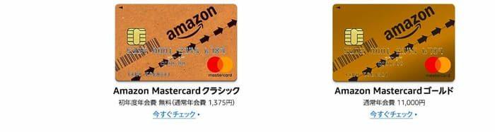 Amazonカードの還元率