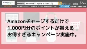 【2021年版】Amazonチャージで最大2,000円貰えるお得なキャンペーン実施中!