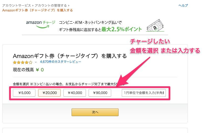 Amazonギフト券の金額決定画面