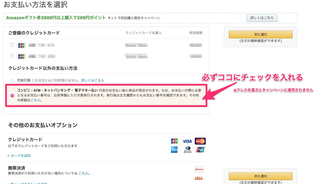 Amazonチャージの支払い方法
