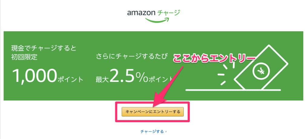 Amazonチャージキャンペーンエントリー方法