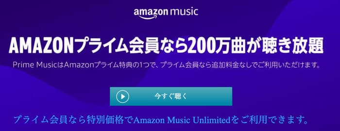 AmazonMUSICの画面