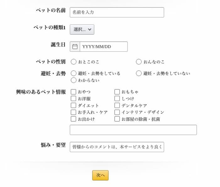 Primepetsの登録画面