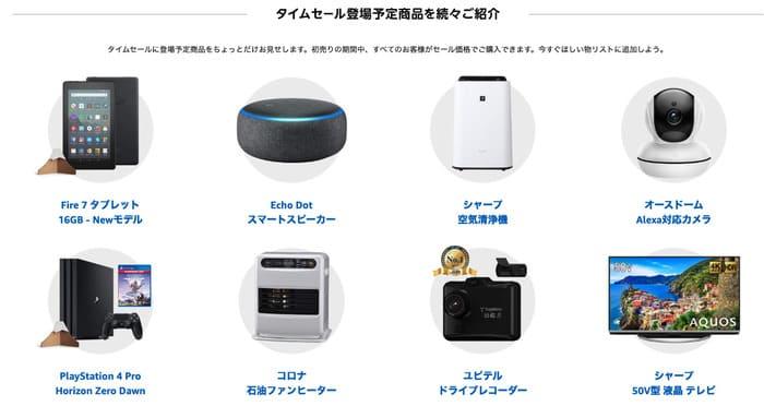 Amazon初売りタイムセール