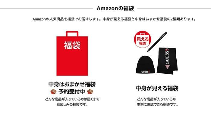 Amazon初売りの福袋