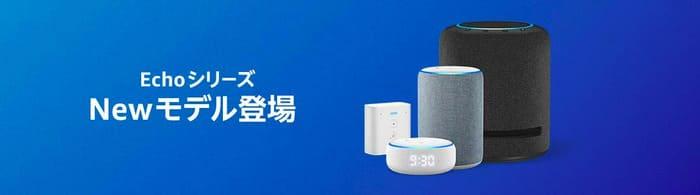 Amazon Echoシリーズ
