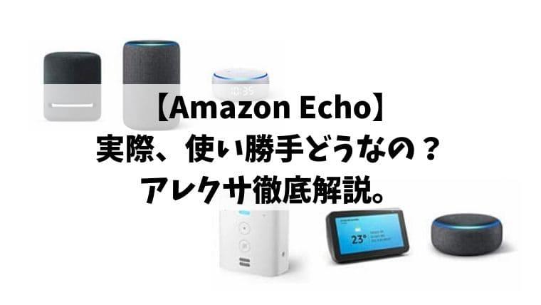 エコー 使い方 アマゾン 意外と知らない?Amazon Echo(Alexa)のおすすめな使い方・機能10選