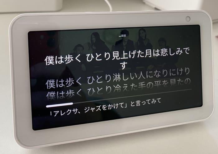Echo Show 5の歌詞画面