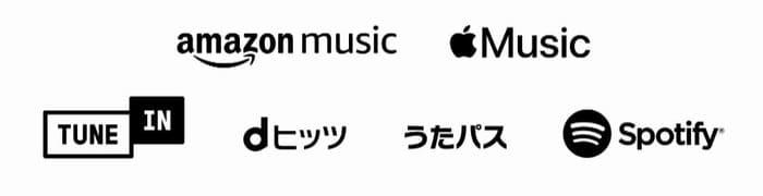 Echo Studio対応の音楽サービス