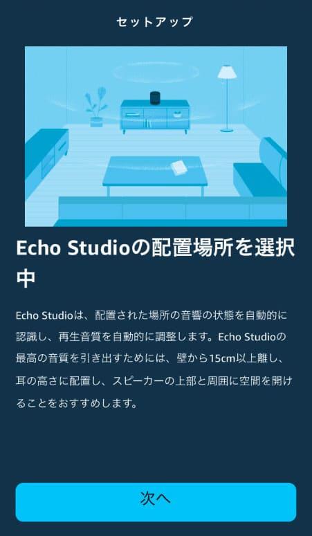 Echo Studioのサウンド調整画面