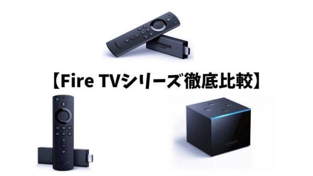 FireTV比較