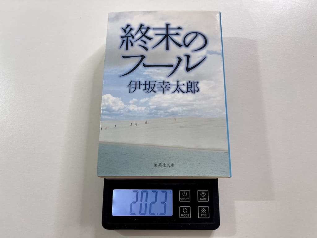 Kindle Oasisiは文庫本より軽い