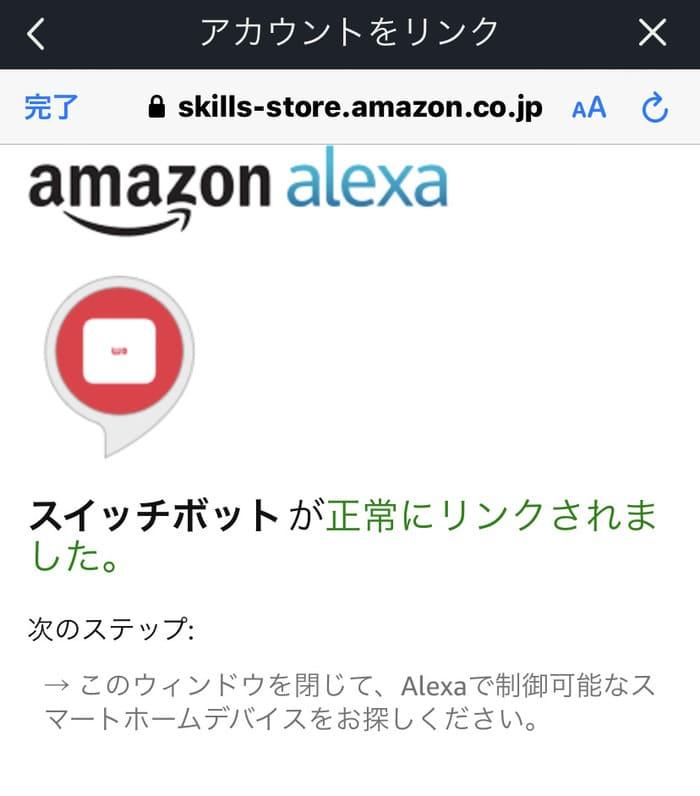 Amazon Alexaの画面