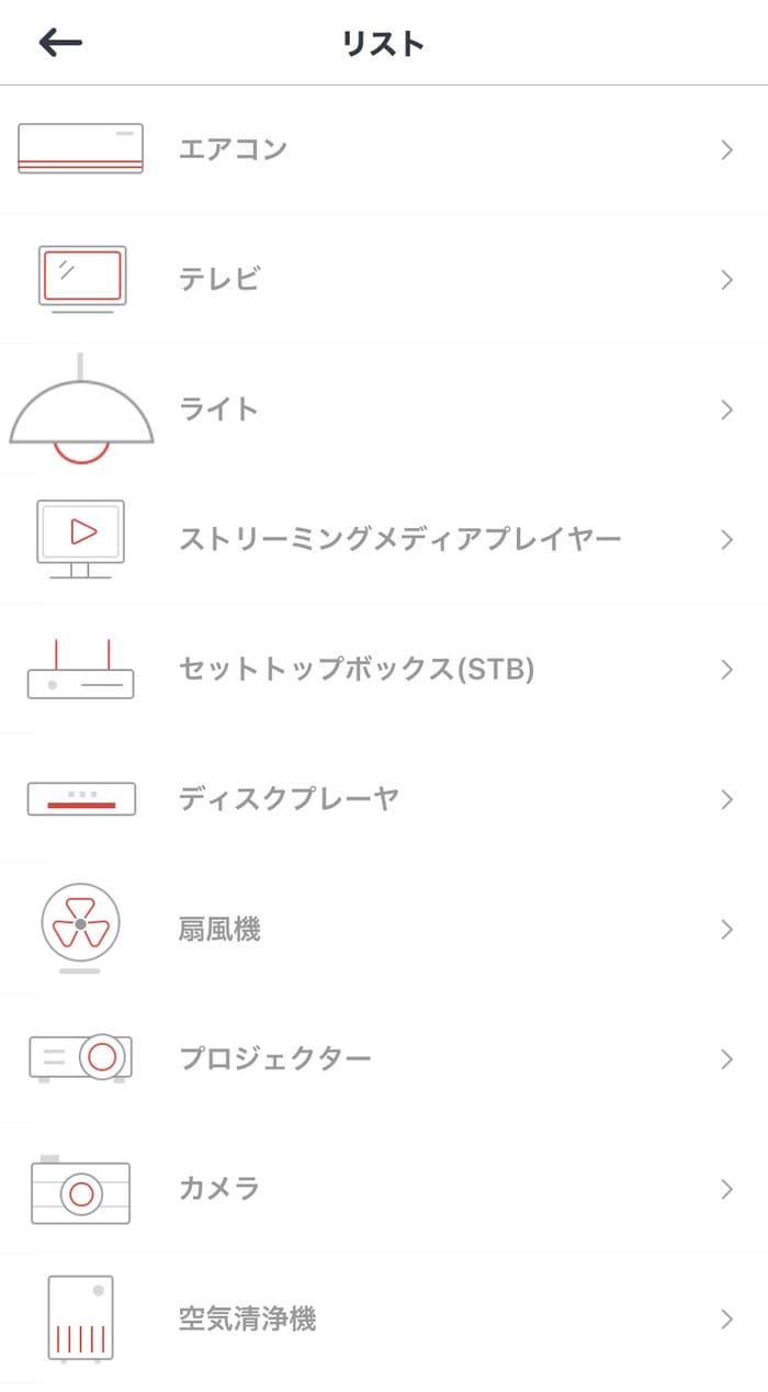 SwitchBot設定画面