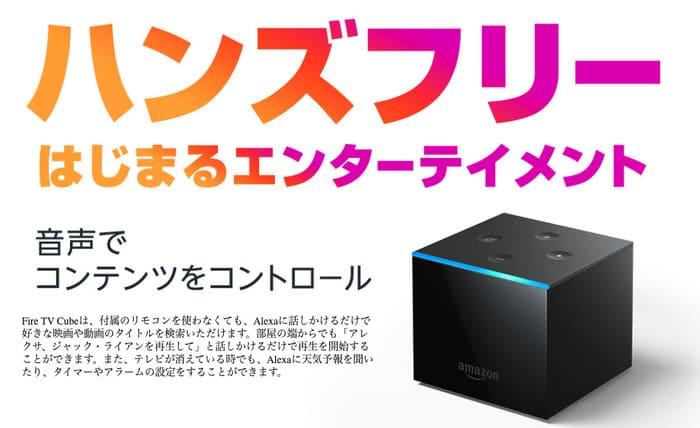 Fire TV Cubeのハンズフリー