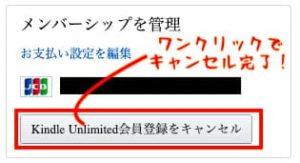 Kindle Unlimitedのキャンセル方法