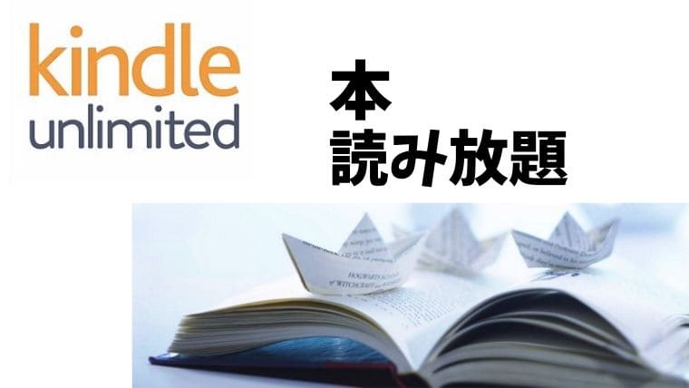 Kindle Unlimitedで本読み放題