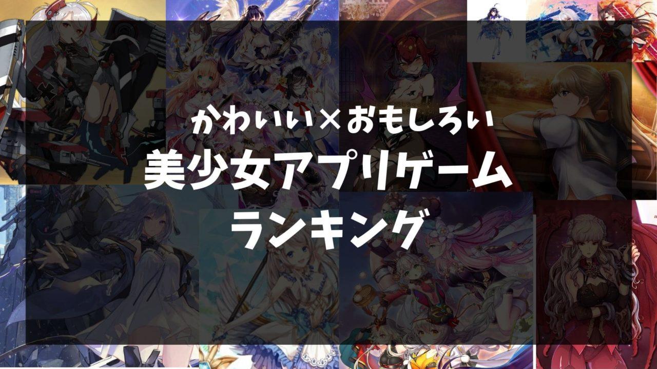 【かわいい×おもしろい」美少女アプリゲームランキング