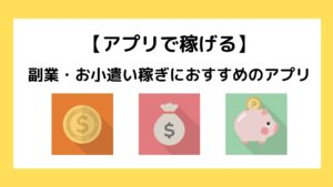 【アプリで稼げる】副業・お小遣い稼ぎにおすすめのアプリ11選