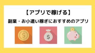【アプリで稼げる】副業・お小遣い稼ぎにおすすめのアプリ