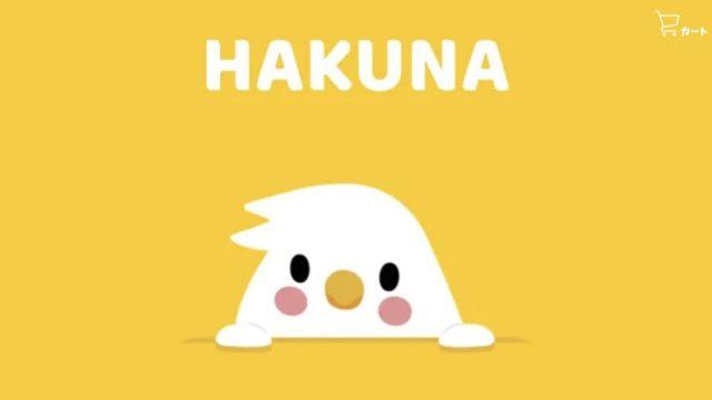 【高収入を狙える】Hakuna Live(ハクナライブ)の稼ぎ方!仕組みと評判を徹底解説!【ライブ配信アプリ】