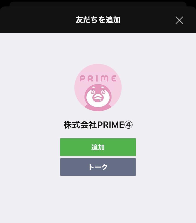 PrimeのLINE