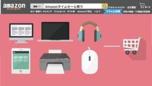 【2020年版】Amazonタイムセール祭りはいつ?どれくらい安い?